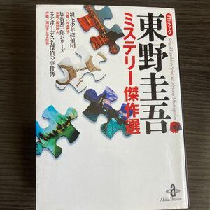 東野圭吾 漫画 文庫本