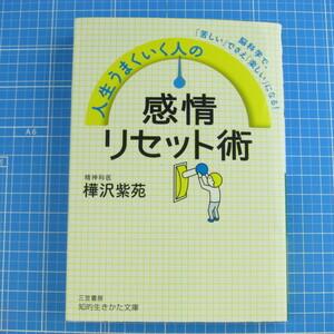 人生うまくいく人の感情リセット術 (知的生きかた文庫) /樺沢 紫苑