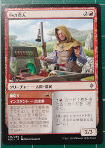 MTG マジック・ザ・ギャザリング 谷の商人 (コモン) エルドレインの王権 日本語版 1枚 同梱可 パウパーに