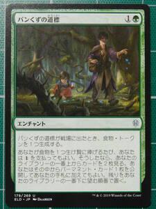 MTG マジック・ザ・ギャザリング パンくずの道標 (アンコモン) エルドレインの王権 日本語版1枚 同梱可
