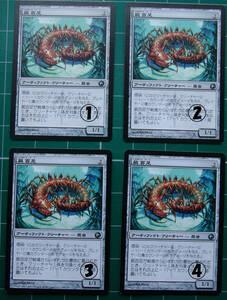 MTG マジック・ザ・ギャザリング 屍百足 (アンコモン) ミラディンの傷跡 日本語版 1枚 同梱可