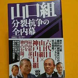 開運招福!★B06★ねこまんま堂★まとめお得!☆ 山口組分裂抗争の全内幕