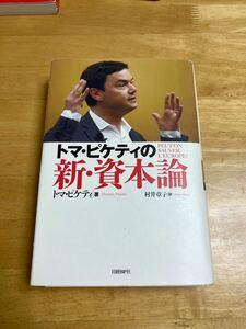 裁断済み トマピケティの新資本論/トマピケティ/村井章子