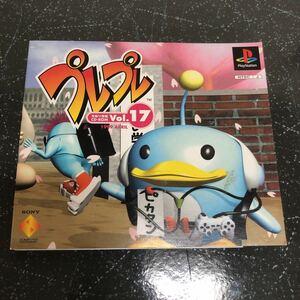 プレプレ Vol.17 先取りCD-ROM PS 【1620】