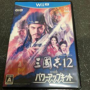 三國志12 with パワーアップキット Wii U 【1624】