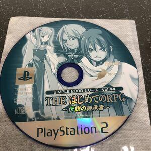 【ディスクのみ】THE はじめてのRPG ~伝説の継承者~ シンプル2000シリーズ Vol.44 PS2 【1705】