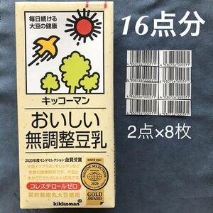 キッコーマン飲料「豆乳キャンペーン 懸賞応募券16点」バーコード2点×8枚・応募封筒なし