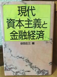 現代資本主義と金融経済 単行本 1989/6/1 谷田 庄三 (編集)