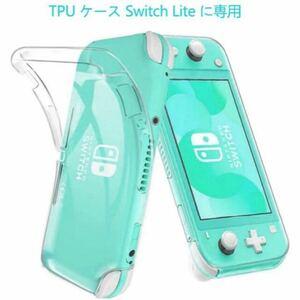 Nintendo Switch Lite ケース RYUSAN スイッチライト カバー TPU 半透明保護カバー 全面保護