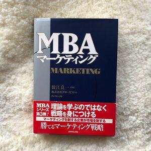 MBA マーケティング グロービス経営大学院 ダイヤモンド社