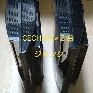 ソニー PS3本体 初期型 CECHA00 ジャンク 2台セット
