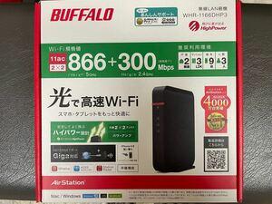 BUFFALO WHR-1166DHP3 無線LAN親機