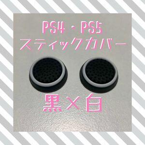 【匿名配送】スティックカバー PS4・PS5 すべり止め 黒x白 2個