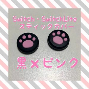 【大人気】Switch スティックカバー 肉球 黒×ピンク