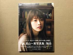 高山一実写真集 独白【未開封】 乃木坂46