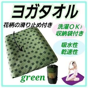 ヨガマット☆ヨガタオル ☆ホットヨガ ♪ストレッチ 収納袋付き ☆グリーン☆