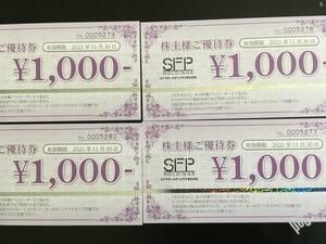 【最新】SFPホールディングス 株主優待 4000円分(1000円×4枚)となりますのでよろしくお願いします。