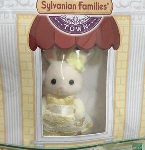 シルバニアファミリー おでかけショコラウサギの赤ちゃん イエロー