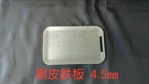 黒皮鉄板 4.5㎜ メスティンラージサイズ (スクレーパー付)