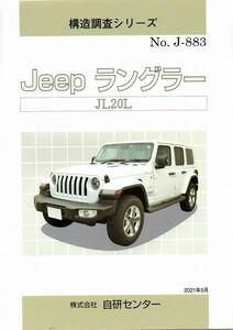 【即決】構造調査シリーズ/Jeep ラングラー JL20L系 j-883