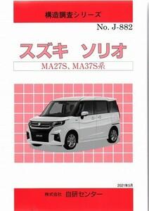 【即決】構造調査シリーズ/スズキ ソリオ MA27S, MA37S系 j-882