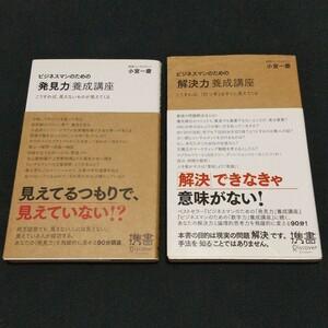 2冊セット ビジネスマンのための「発見力」養成講座   「解決力」養成講座