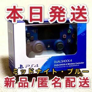DUALSHOCK4 純正 新品未使用