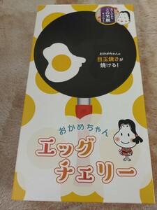 おかめちゃん エッグチェリー 目玉焼き専用フライパン