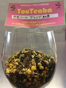 紅茶 カモミールブレンド紅茶【YouTeaba】YouCoffee 50g 25杯 ポーションミルクを入れ優しい味の癒し