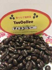 ICE・COFFEE ★コロンビア・スプレモのブレンド ★ コーヒー豆 ☆300g☆ 【YouCoffee】はご注文後焙煎! アイスコーヒーにも香りがある
