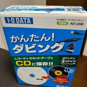 I-O DATA レコード/カセット かんたんCD保存