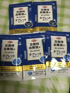 大正製薬 空腹時血糖値が気になる方のタブレット 30日分×5袋