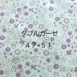 ダブルガーゼ 紫小花