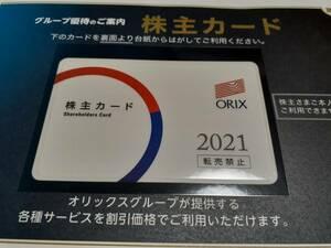★オリックス株主優待 株主カード ~2022/7/31