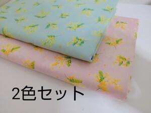 ★コスモテキスタイル可愛いミモザ柄生地2色セットピンクとミント★