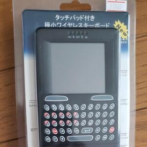 タッチパット付き極小ワイヤレスキーボード