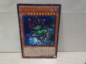 ◆遊戯王 カード Kozmo-ダークプラネット レア 1枚