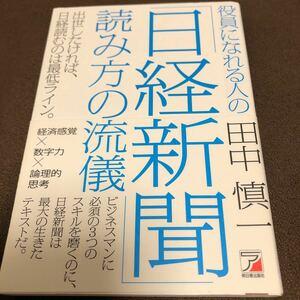 役員になれる人の 「日経新聞」 読み方の流儀/田中慎一