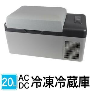 ポータブル冷凍冷蔵庫 20L 車載用 家庭用電源###ポータブル冷蔵庫C20###