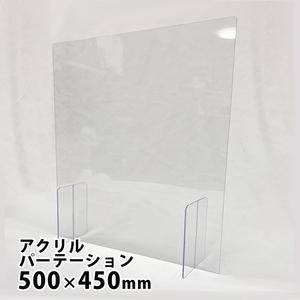 アクリルパーテーション 窓なし 500mm×450mm 飛沫防止 樹脂パーテーション###アクリル50X45CM###