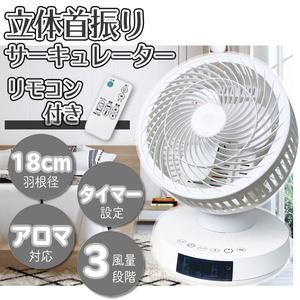 立体首振り サーキュレーター 卓上 扇風機 送風機 リモコン付き 風量3段階 角度調節可 アロマ対応 空気循環 衣類乾燥###扇風機3D18RAC-N###
