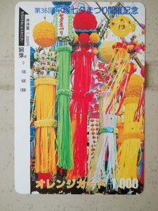 国鉄・第36回平塚七夕まつり開催記念 使用済オレンジカード  裏面汚れ等有ります  NC.NRでお願いします