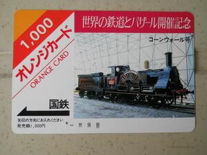 国鉄・世界の鉄道とバザール開催記念 コーンウォール号 使用済オレンジカード  裏面汚れ等有ります  NC.NRでお願いします