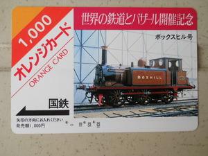 国鉄・世界の鉄道とバザール開催記念 ボックスヒル号 使用済オレンジカード  裏面汚れ等有ります  NC.NRでお願いします