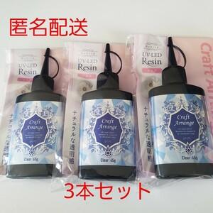 ☆特価☆レジン液 3本 クリア ハード クラフトアレンジ UVレジン