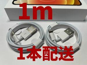 iphone 充電器 ライトニングケーブル1m lightningコード 純正品 Apple iPad