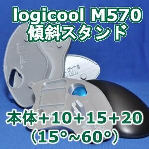 logicool M570角度調整スタンドセットシルバー