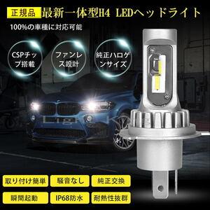 送料無料 三菱 ミニキャブトラック DS16T LED ヘッドライト バルブ H4 Hi/Lo 6000K 新基準車検対応 保証付 正規