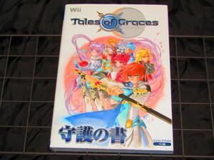 送料無料 Wii/攻略本 テイルズ オブ グレイセス 守護の書 Vジャンプブックス ダウンロードコード未開封