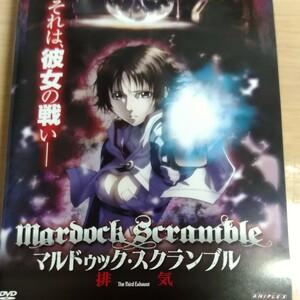 マルドゥックスクランブル 第三部 排気 DVD